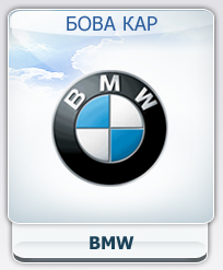 BMW - БОВА КАР